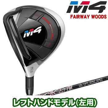 テーラーメイド日本正規品 M4(エムフォー)フェアウェイウッド 2018新製品 FUBUKI TM5カーボンシャフト レフトハンドモデル(左用)【あす楽対応】