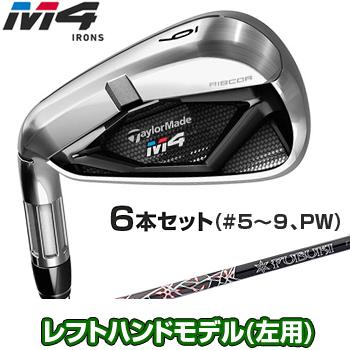 テーラーメイド日本正規品 M4(エムフォー)アイアン 2018新製品 FUBUKI TM6カーボンシャフト 6本セット(#5~9、PW) レフトハンドモデル(左用)【あす楽対応】