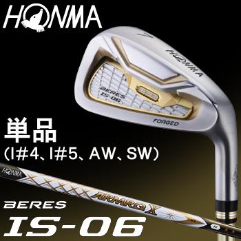 HONMA GOLF(本間ゴルフ) 日本正規品 BERES(ベレス) IS-06 2Sグレード アイアン 2018新製品 ARMRQ X 47カーボンシャフト 単品(I#4,I#5,AW,SW)