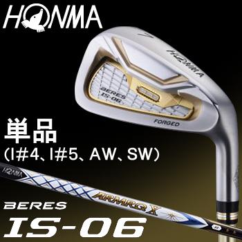 【【最大3000円OFFクーポン】】HONMA GOLF(本間ゴルフ) 日本正規品 BERES(ベレス) IS-06 2Sグレード アイアン 2018モデル ARMRQ X 52カーボンシャフト 単品(I#4、I#5、AW、SW)