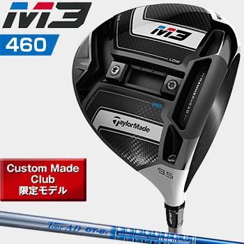 【カスタムメイドクラブ】TaylorMade(テーラーメイド)日本正規品 M3(エムスリー)460ドライバー 2018新製品 TourAD GTカーボンシャフト