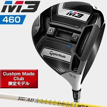 【カスタムメイドクラブ】TaylorMade(テーラーメイド)日本正規品 M3(エムスリー)460ドライバー 2018新製品 TourAD MTカーボンシャフト