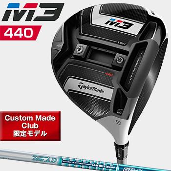 【カスタムメイドクラブ】TaylorMade(テーラーメイド)日本正規品 M3(エムスリー)440ドライバー 2018新製品 TourAD GPカーボンシャフト
