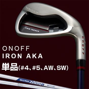 ONOFF(オノフ)日本正規品 オノフ アイアン AKA(赤)スチールシャフト 2018新製品 単品(#4、#5、AW、SW)