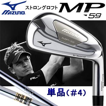 MIZUNO(ミズノ)日本正規品MP-59アイアン ストロングロフトスチールシャフト単品(#4)
