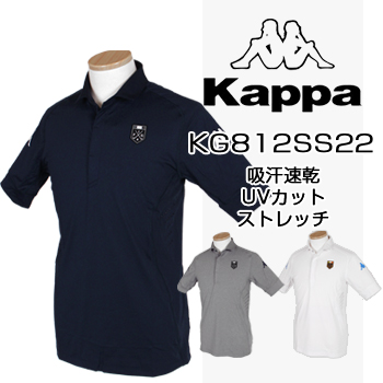 KAPPA GOLF カッパゴルフ 2018春夏モデル 半袖シャツ KG812SS22 ビッグサイズ(XO) 【あす楽対応】