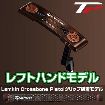 テーラーメイド日本正規品 TP COLLECTION BLACK COPPER パター 2018新製品 Lamkin Crossbone Pistolグリップ装着モデル 「レフトハンドモデル(左用)」【あす楽対応】