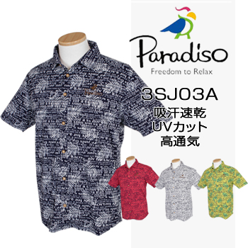 BridgestoneParadiso ブリヂストンパラディーゾ 半袖シャツ 2018春夏モデル 3SJ03A ビッグサイズ(3L) 【あす楽対応】