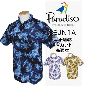 BridgestoneParadiso ブリヂストンパラディーゾ 半袖シャツ 2018春夏モデル 3SJN1A 【あす楽対応】