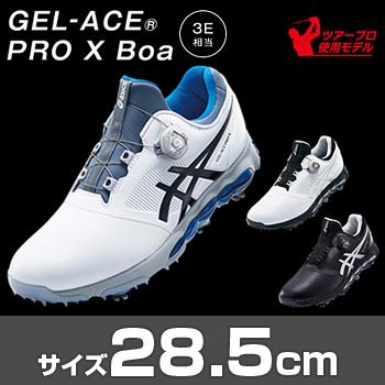 ASICS(アシックス)日本正規品 GEL-ACE PRO X Boa (ゲルエースプロエックスボア) ソフトスパイクゴルフシューズ 2018モデル 「TGN922」 サイズ:28.5cm【あす楽対応】