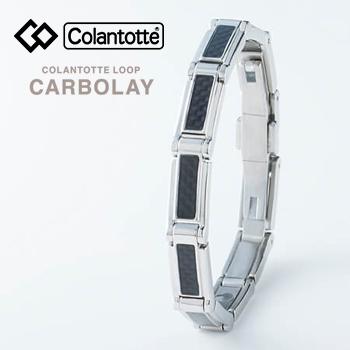 ColanTotte(コラントッテ)日本正規品 コラントッテ ループ CARBOLAY (カーボレイ) 2018新製品 男女兼用 腕用 磁気アクセサリー 「ABAEH」【あす楽対応】