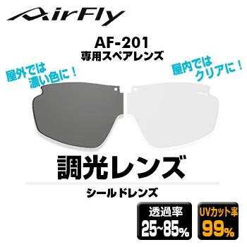 ZYGOSPEC (ジゴスペック) AirFly (エアフライ) スポーツサングラス AF-201 専用スペアレンズ 調光グレー 「AF-201-TG」