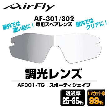 ZYGOSPEC (ジゴスペック) AirFly (エアフライ) スポーツサングラス AF-301 AF-302 専用スペアレンズ 調光グレー 「AF-301-TG」