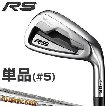 PRGR(プロギア)日本正規品 新RSアイアン 2018新製品 スチールシャフト 単品(#5) 【あす楽対応】