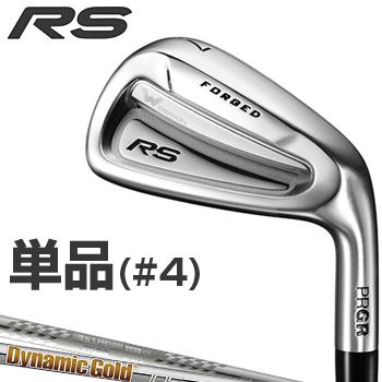 PRGR(プロギア)日本正規品 新RS FORGEDアイアン 2018新製品 スチールシャフト 単品(#4) 【あす楽対応】