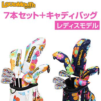 LOUDMOUTH GOLF(ラウドマウス ゴルフ) レディスセットCathy(キャシー) クラブ7本セット(W#1、F、U、I#7、I#9、SW、パター)+キャディバッグ 2018新製品 「LM-LS2018」