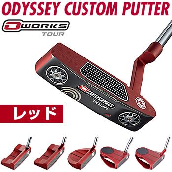 【カスタムパター】 オデッセイ日本正規品 O-WORKS TOUR RED (オーワークスツアーレッド)パター 2018新製品 Odyssey SS 2.0 RED BALLグリップ