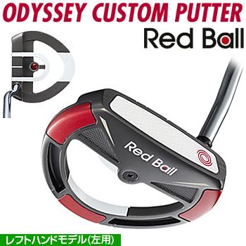【カスタムパター】 オデッセイ日本正規品 Red Ball(レッドボール)パター 2018新製品 Odyssey SS 2.0 RED BALLグリップ 「レフトハンドモデル(左用)」