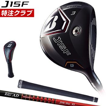ブリヂストン日本正規品 J15F フェアウェイウッド TourAD J15-11wカーボンシャフト【あす楽対応】