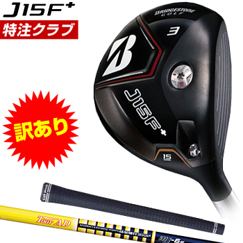 【訳あり】 ブリヂストンゴルフ日本正規品 J15F+ フェアウェイウッド TourAD MJ-7カーボンシャフト【あす楽対応】