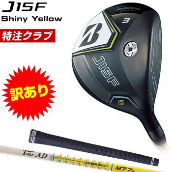 【訳あり】 ブリヂストン日本正規品 J15F Shiny Yellow シャイニーイエロー フェアウェイウッド TourAD MT-7カーボンシャフト【あす楽対応】