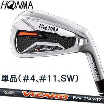 【【最大3300円OFFクーポン】】HONMA GOLF(本間ゴルフ) 日本正規品 TOUR WORLD(ツアーワールド) TW747 P アイアン 2019モデル VIZARD For TW747 50 カーボンシャフト 単品(I#4、I#11、SW)