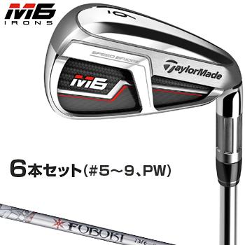 【予約】テーラーメイド日本正規品 M6(エムシックス) アイアン 2019新製品 FUBUKI TM6 2019カーボンシャフト 6本セット(#5~9、PW) ※2月15日発売予定御予約受付中※