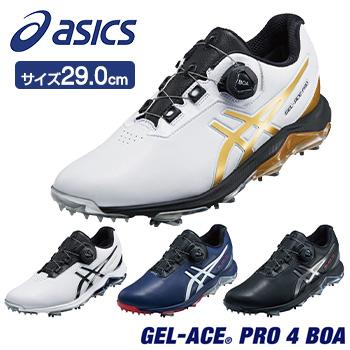 【【最大3300円OFFクーポン】】ASICS(アシックス) GEL-ACE PRO4 Boa ゲルエース プロ 4 ボア ソフトスパイク ゴルフシューズ 2019モデル サイズ:29.0cm 「1113A002」 【あす楽対応】