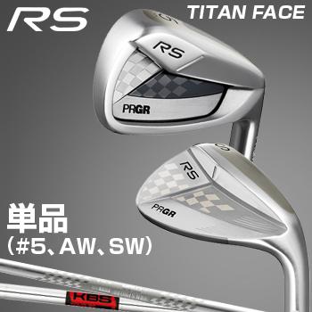 PRGR(プロギア)日本正規品 16RS チタンフェースアイアン スチールシャフト 単品(#5、AW、SW)【あす楽対応】