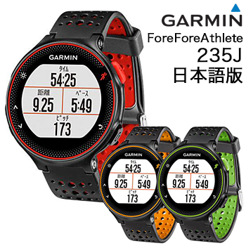【【最大3000円OFFクーポン】】ガーミン(GARMIN)日本正規品ForeAthlete235J(フォアアスリート235ジェイ) 日本版「37176」光学心拍センサー、GPS搭載 VO2Max計測可能スポーツランニングウォッチ【あす楽対応】