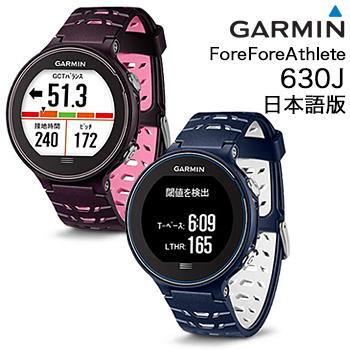 ガーミン(GARMIN)日本正規品高度なランニング測定基準を備えたGPSスマートウォッチForeAthlete630J(フォアアスリート630ジェイ) 日本版【あす楽対応】