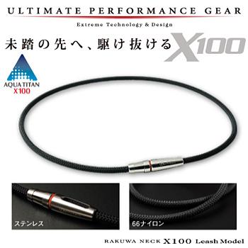 ファイテン(PHITEN) RAKUWAネック X100 リーシュモデル TG230053カラー:シルバー サイズ:50cm