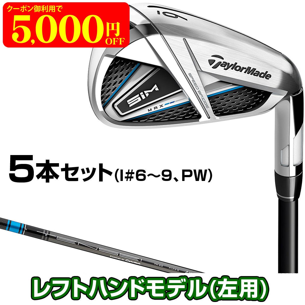 TaylorMade(テーラーメイド)日本正規品 SIM MAX(シムマックス)アイアン 2020新製品 TENSEI BLUE TM60カーボンシャフト 5本セット(I#6~9、PW) 「レフトハンドモデル(左用)」 【あす楽対応】