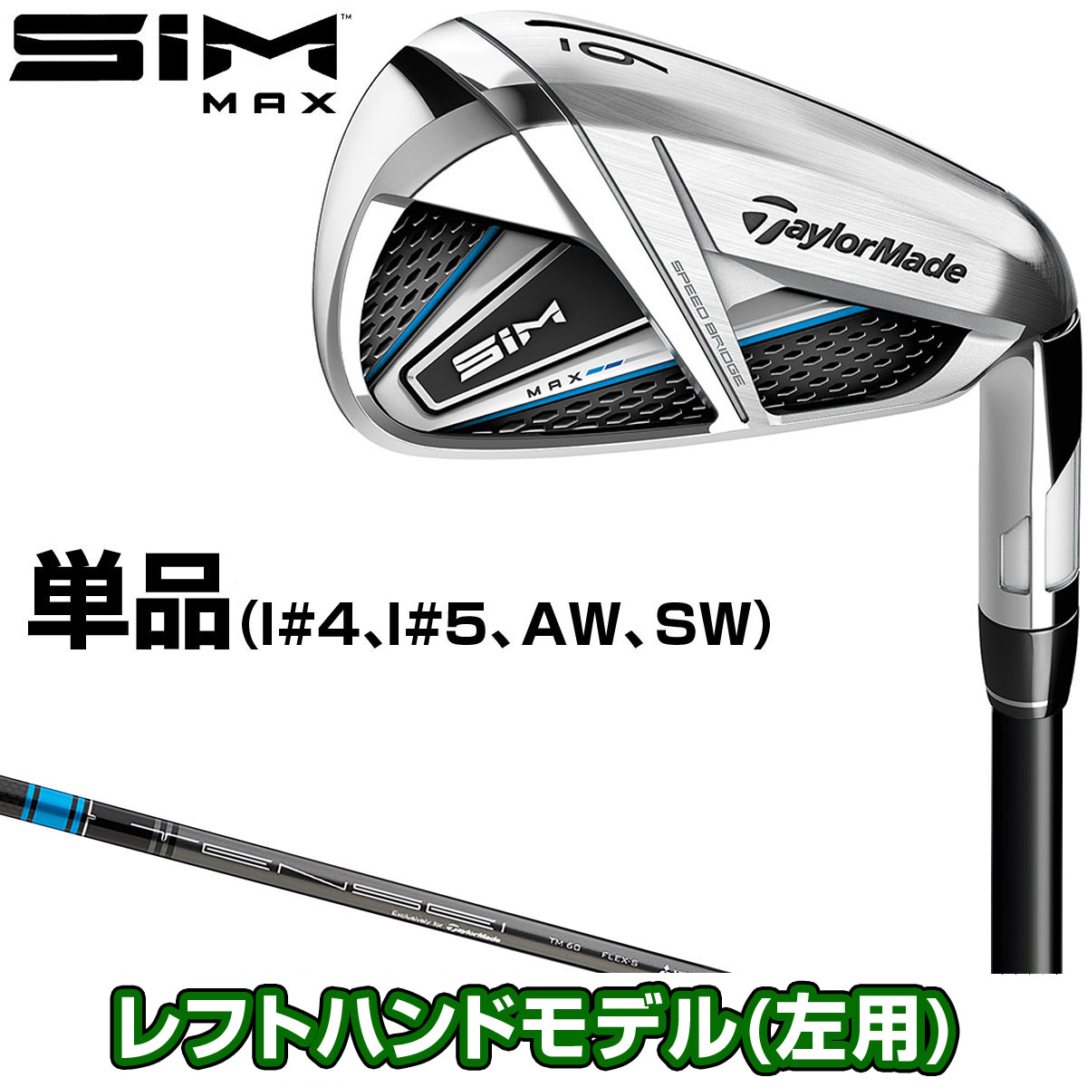 TaylorMade(テーラーメイド)日本正規品 SIM MAX(シムマックス)アイアン 2020新製品 TENSEI BLUE TM60カーボンシャフト 単品(I#4、I#5、AW、SW) 「レフトハンドモデル(左用)」 【あす楽対応】