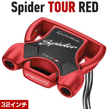 【追加モデル32インチ】TaylorMade(テーラーメイド)日本正規品 Spider TOUR RED (スパイダーツアーレッド)パター 2019新製品【あす楽対応】