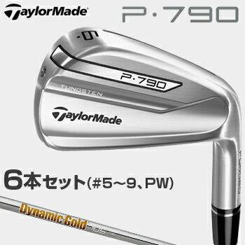 テーラーメイド日本正規品 P790 アイアン DynamicGold105スチールシャフト 6本セット(#5~9、PW)【あす楽対応】