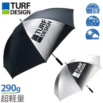 【超軽量290gの晴雨兼用傘!UVカット】 TURF DESIGN(ターフデザイン)日本正規品 晴雨兼用軽量銀傘(パラソル) アンブレラ 「TDPS-1970」 【あす楽対応】