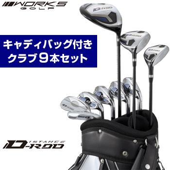 WORKS GOLF(ワークスゴルフ)日本正規品 D-rod(ディスタンスロッド) ゴルフクラブ9本セット(1W、3W、U4、I#7~9、PW、SW、パター)+キャディバッグ 【あす楽対応】