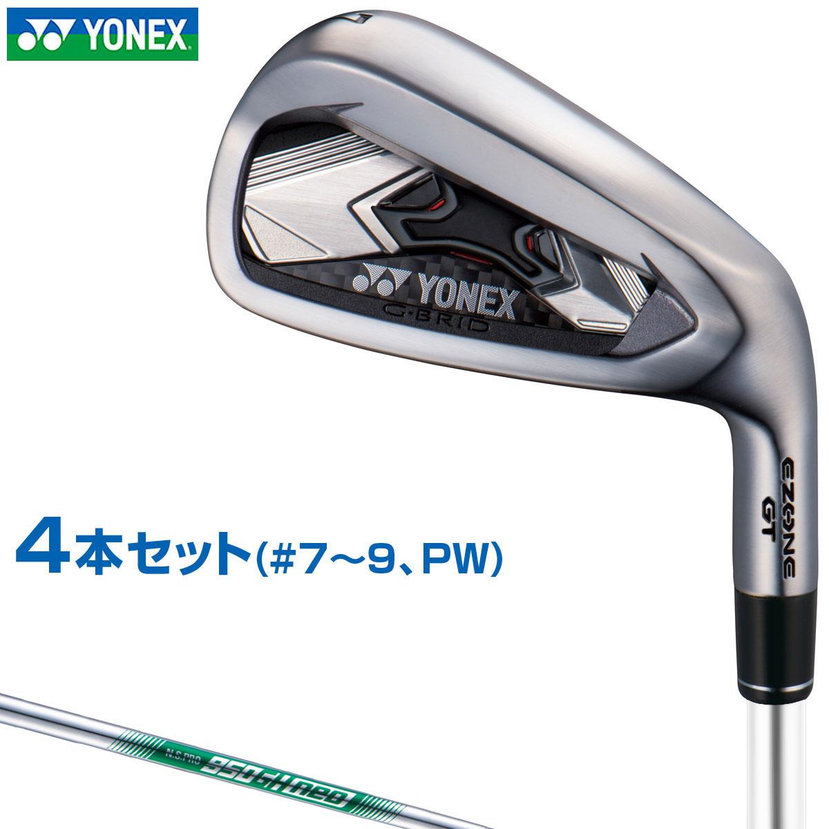 【【最大4999円OFFクーポン】】YONEX(ヨネックス)日本正規品 EZONE GTアイアン 2020新製品 NSPRO950GH neoスチールシャフト 4本セット(I#7~9、PW)