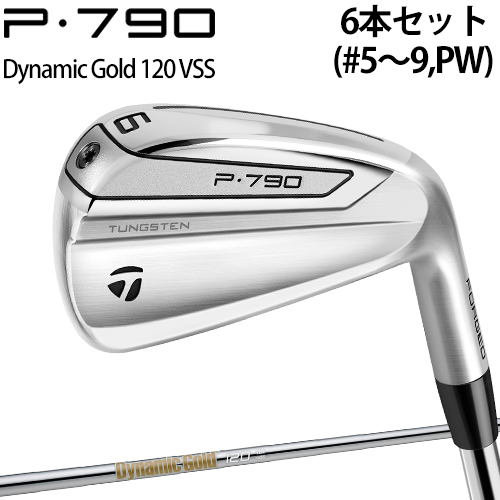 2019年モデル日本仕様39%OFF!テーラーメイドP790 軟鉄アイアン6本セット(#5~9、PW)ダイナミックゴールド 120 VSS スチールシャフト「Taylor Made P790 IRON」【あす楽対応】