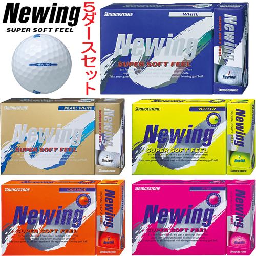 2020年継続モデル日本正規品!ブリヂストンゴルフニューイング スーパーソフトフィールゴルフボール5ダースセット60個入り「BRIDGESTONE GOLF NEWING SUPER SOFT FEEL」【あす楽対応】