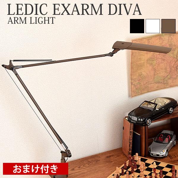 デスクライト LEDIC EXARM DIVA ARM LIGHT LEX-967 クランプ式 レディックエグザーム ディーバ アームライト 電気スタンド 卓上ライト デスクスタンド LEDスタンド 調光 調色 照明 LED照明 省エネ 日本製 スワン電器 249092