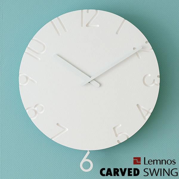 掛け時計 Lemnos レムノス CARVED SWING カーヴドスウィング NTL15-11 日本製 北欧 おしゃれ かわいい シンプル 人気 おすすめ 壁掛け 壁掛け時計 掛時計 時計 クロック 寺田尚樹