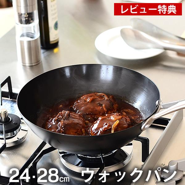 ビタクラフト フライパン スーパー鉄 ウォックパン (24cm 28cm) 鉄 フライパン 中華鍋 錆びにくい super iron IH対応 Vita Craft 【レビュー特典付】 日本製