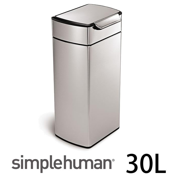 simplehuman シンプルヒューマン ゴミ箱 レクタンギュラータッチバーカン 30L タッチバーカン CW2015 ステンレス キッチン シルバー スリム プッシュ ごみ箱 ダストボックス フィンガープリントプルーフ 分別 横型