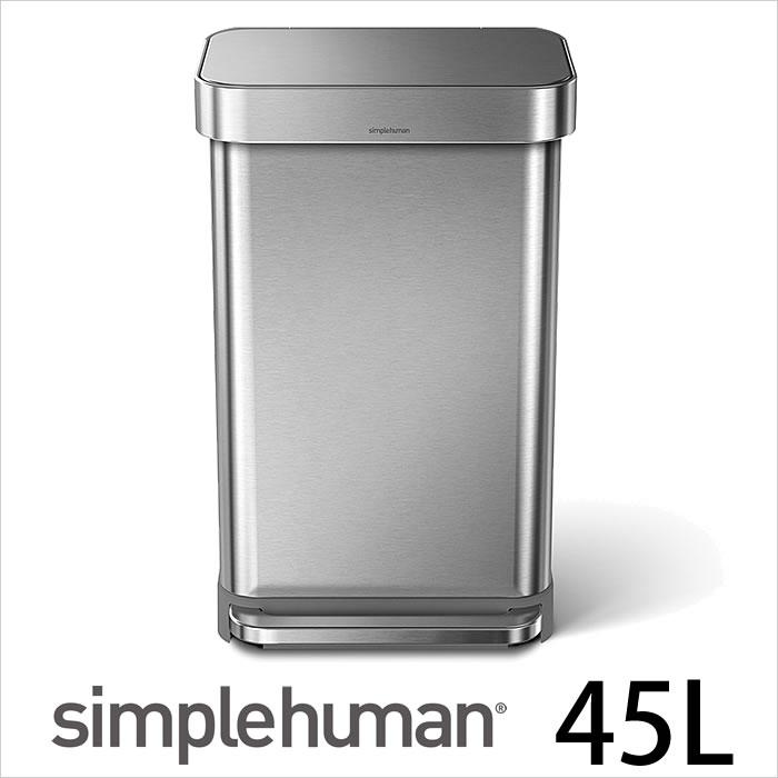 simplehuman シンプルヒューマン ゴミ箱 レクタンギュラーステップカン 45L (SV) ステップカン CW2024 ステンレス キッチン ペダル スリム シルバー ごみ箱 ダストボックス 分別 北欧