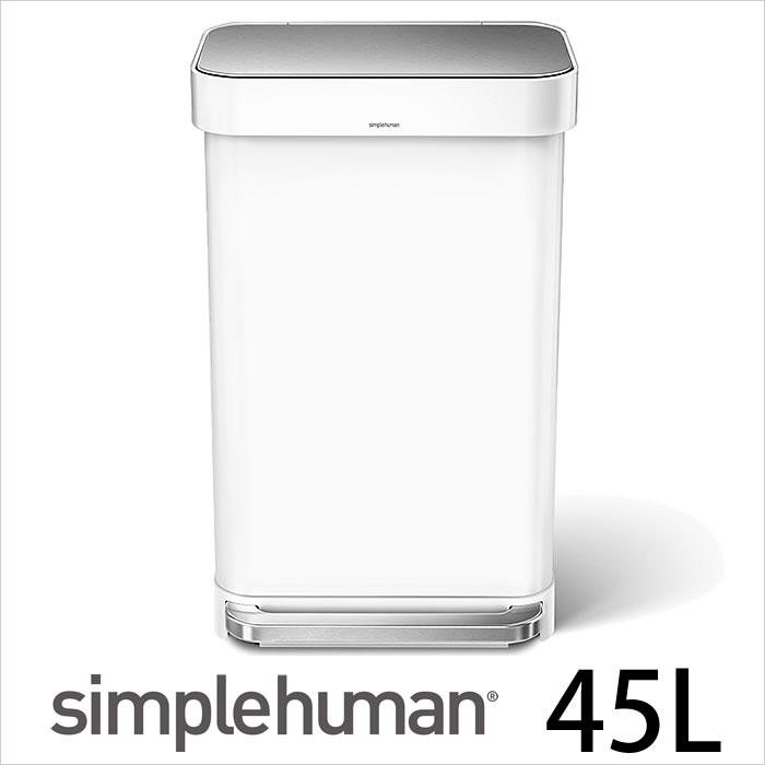 simplehuman シンプルヒューマン ゴミ箱 レクタンギュラーステップカン 45L (WH) ステップカン CW2027 ステンレス キッチン ペダル スリム ホワイト ごみ箱 ダストボックス 分別 北欧