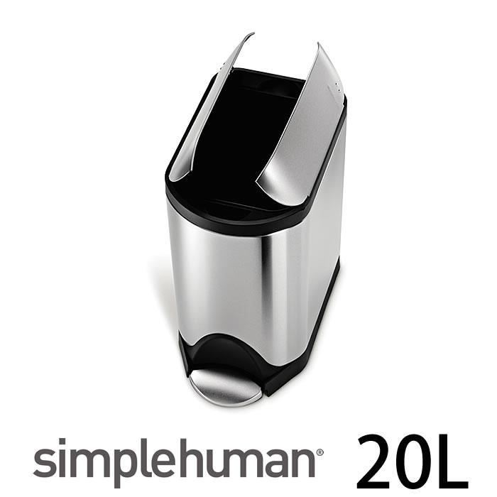 simplehuman シンプルヒューマン ゴミ箱 バタフライステップカン 20L ステップカン CW1837 ステンレス キッチン ペダル リビング シルバー スリム ごみ箱 ダストボックス 分別 北欧