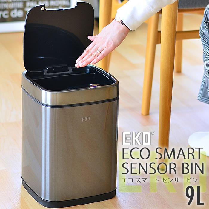 EKO ゴミ箱 エコセンサービン 9L ごみ箱 ステンレス おしゃれ ふた付き 分別 スリム EK9288MT キッチン 洗面所 トイレ シンプル 臭い オムツ 自動 リビング