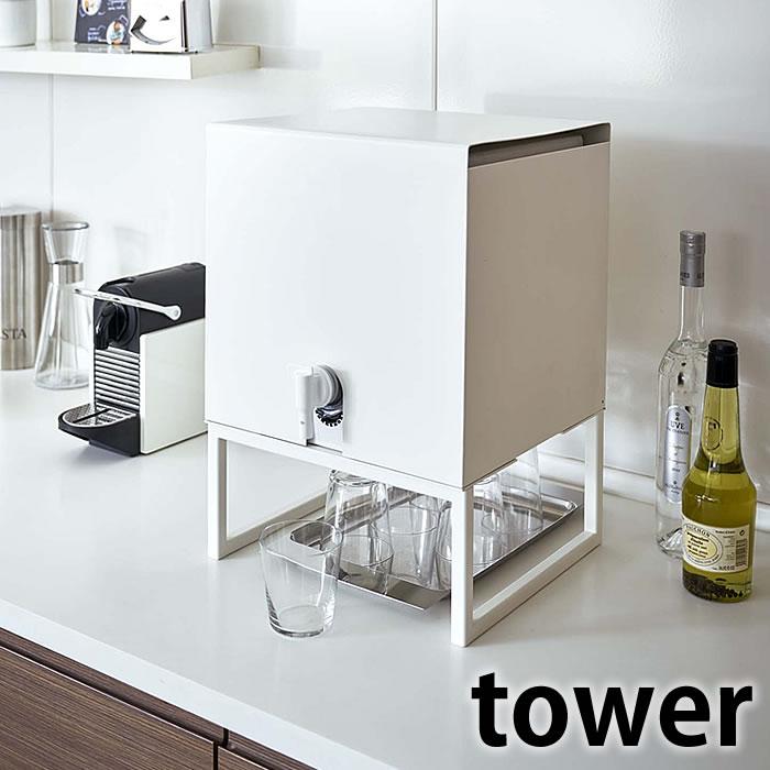 バッグインボックススタンド タワー tower 4290 ホワイト ワイン 日本酒 ミネラルウォーター 水 カバー キッチン 収納 スタイリッシュ 白 おしゃれ シンプル bag in box 山崎実業 yamazaki